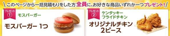 campaign_mosburger_1piece_kfcchicken_2piece