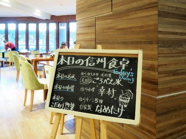 hotel_karuizawa_marriott_restaurant_01