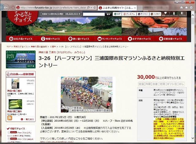 furusato_miura_marathon_01