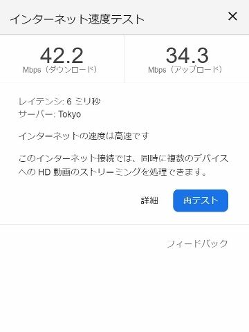 wifi_speed_after_google_01 (360x480)