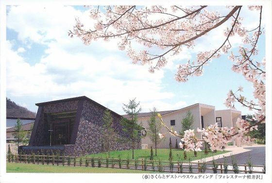 Karuizawa_princehotel_01 (560x377)