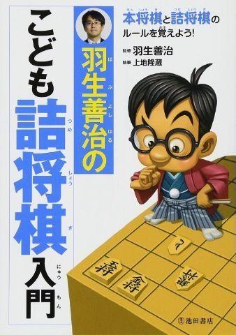 book_tsumeshogi_habu