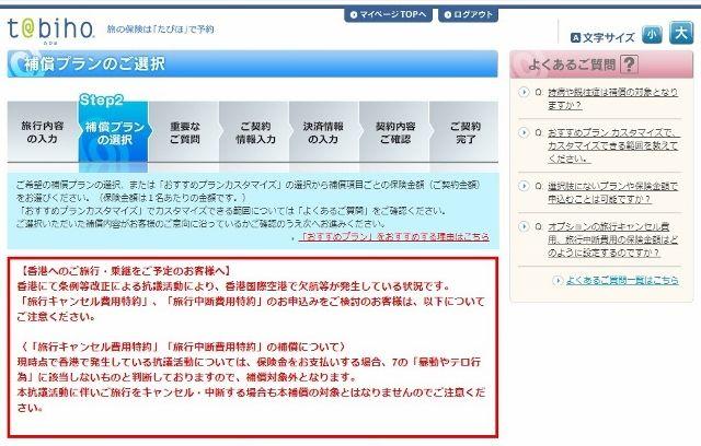 tabiho_cacel_insurance_01_s (640x408)
