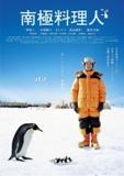 movie_nankyoku