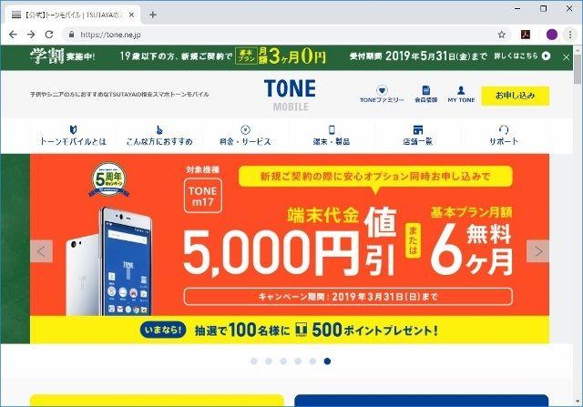 digital_TONEmoble_02