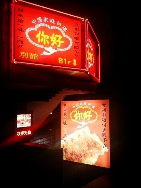 food_kamata_nihao_01 (480x640)