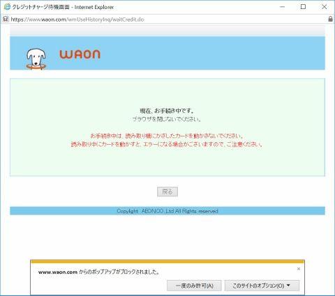 waon_charge_01 (480x425)