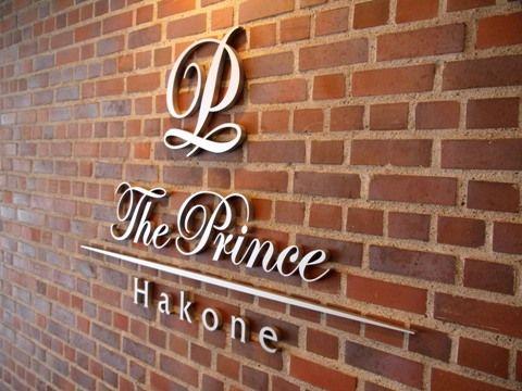 hotel_prince_hakone_entrance_02