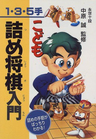 book_tsumeshogi_nakahara