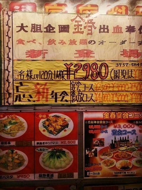 food_kamata_kimparu_03 (480x640)