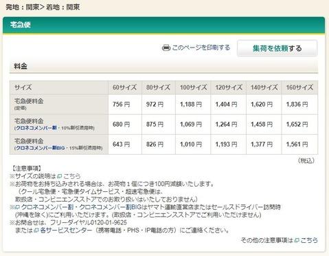 charge_yamato_01