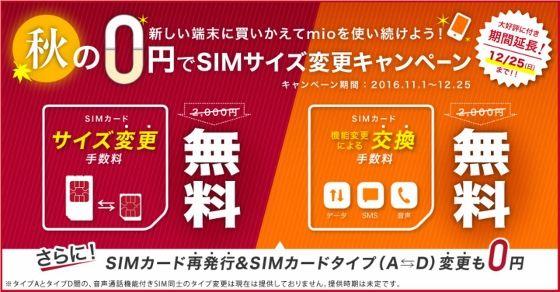 IIJmio_autum_campaign
