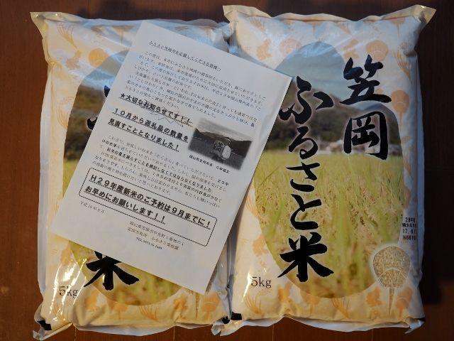 furusato2017_kasaoka_01