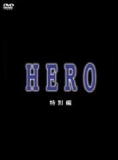 movie_hero2