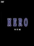 movie_hero2