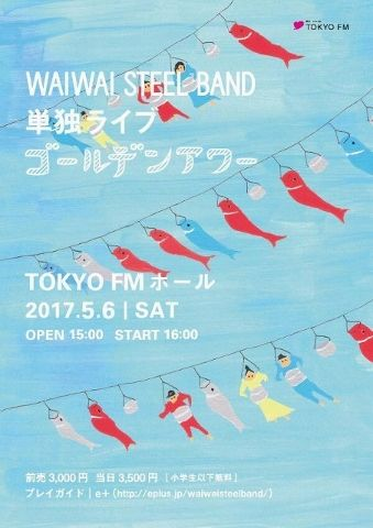 music_waiwai_01 (339x480)