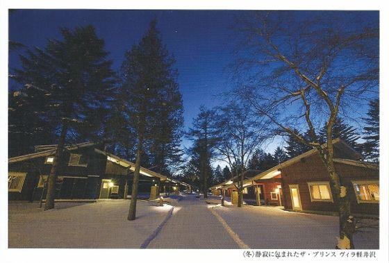 Karuizawa_princehotel_04 (560x379)