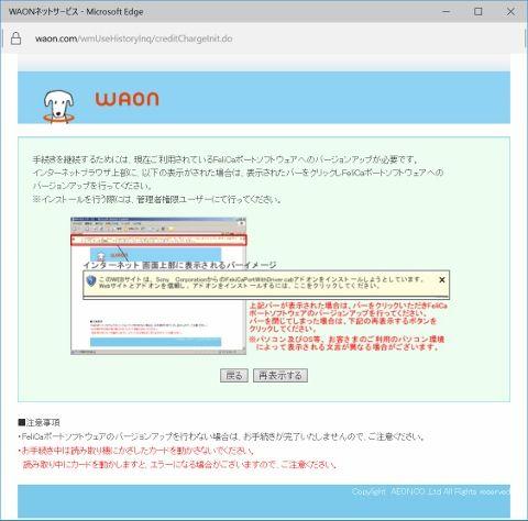 waon_charge_01_edge (480x474)
