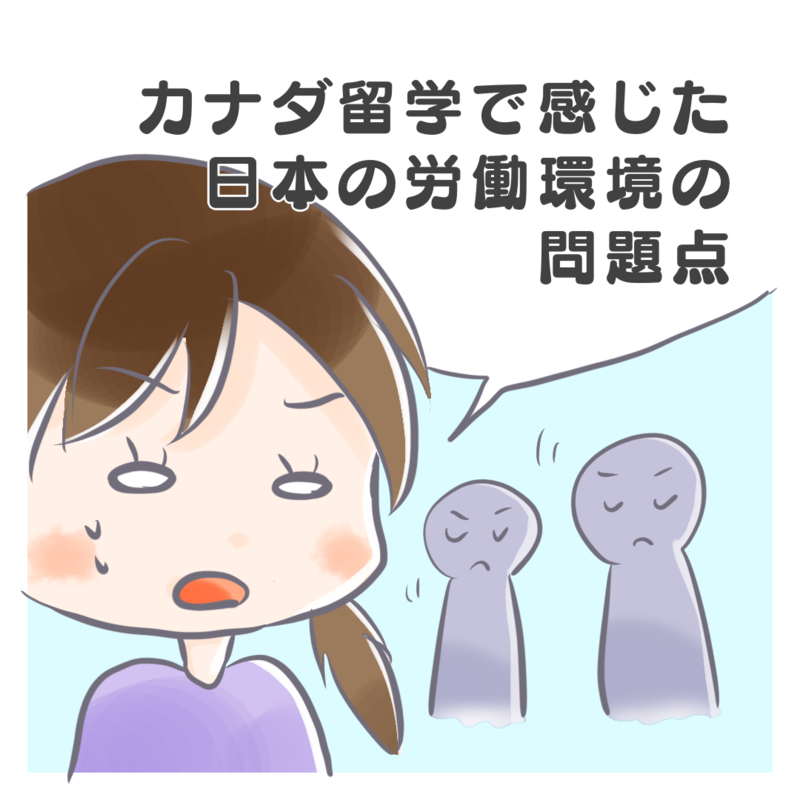 日本より断然働きやすい!カナダ留学で感じた働き方の違い