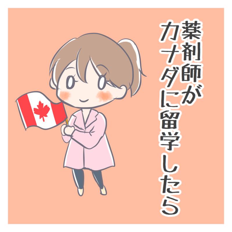 薬剤師がカナダに留学してみたら~処方薬、OTCの違い、病院見学~