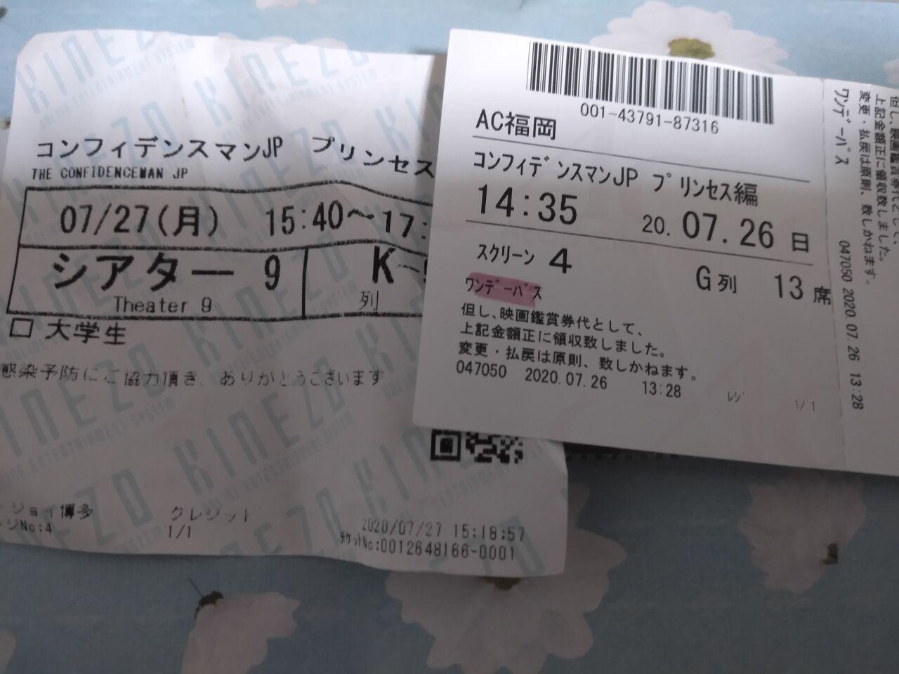 コンフィデンス マン jp プリンセス 編 ネタバレ