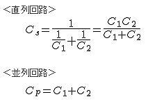 コンデンサの計算式
