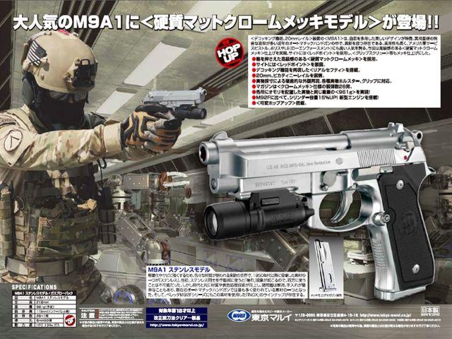 クロームメッキM9A1_R