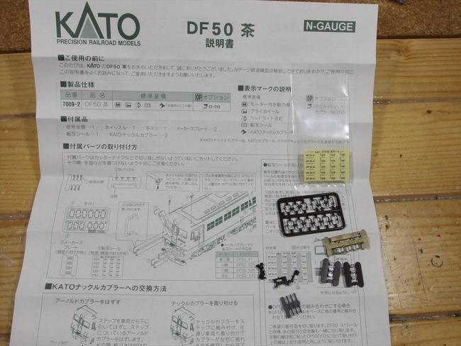OLY45080_R