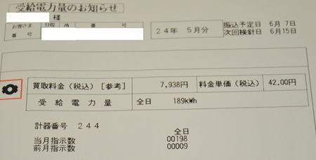 受給電力-2修正_R