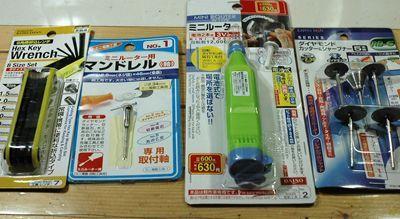 1 工具購入_R
