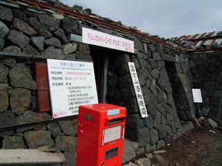 富士山頂郵便局