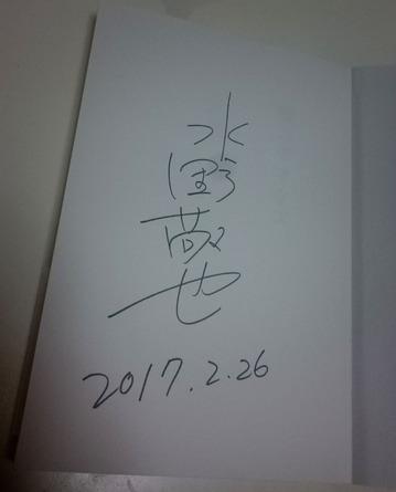 水野敬也さんサイン