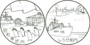 南極の消印