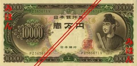 聖徳太子?の1万円札