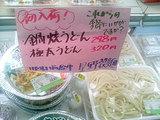 星野製麺鍋焼き