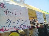 星野製麺のおいしいラーメン