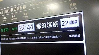 最終の新幹線
