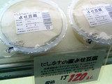 関口さんのよせ豆腐