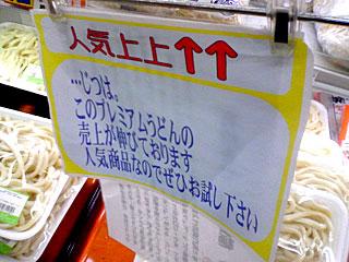 星野製麺プレミアムうどん