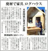 読売新聞に木ワードが!