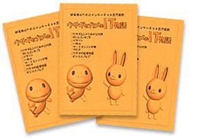ウサギとカメのIT物語