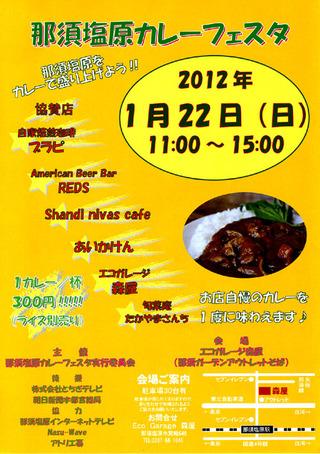 20120122_kare-
