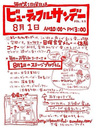 20100801_r