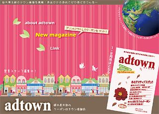 栃木県北部のタウン情報誌!あどたうん