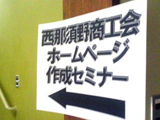 西那須野商工会ホームページ作成セミナー