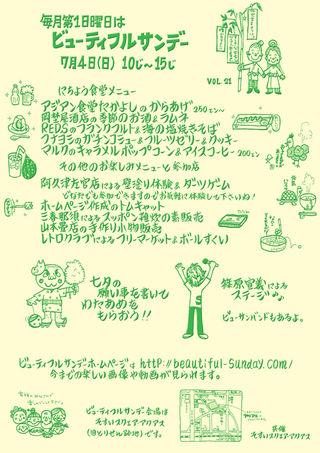 20100704_y