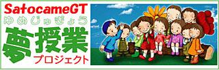 SatocameGTエンターテインメント「夢授業」
