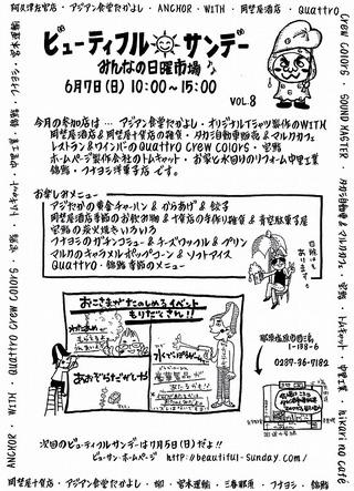 西那須野街ビューティフルサンデー