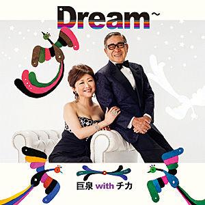 Dreamジャケ写