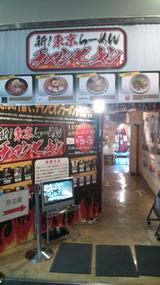 東京ラーメンチャンピオン